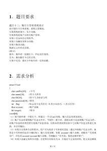 c语言银行卡管理系统