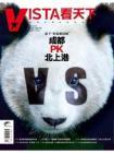 [整刊]《Vista看天下》2012年8月28日
