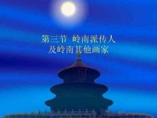 二十世纪中国绘画赏析-07讲-第三节岭南派传人及岭南其他画家