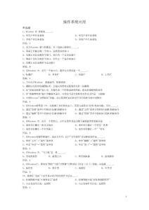 2012年9月网络统考计算机基础复习思考题及答案——操作系统应用