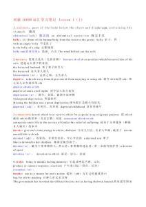 刘毅10000词汇电子版