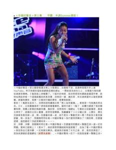 华语流行音乐点评和背后的故事