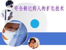 安全转运病人的护理技术