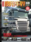 [整刊]《商用车界》2012年9月