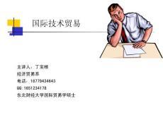 国际技术贸易课件.ppt