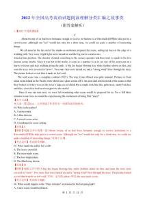 2012年全国高考英语试题题型阅读理解