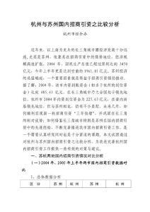 杭州与苏州国内招商引资之比较分析