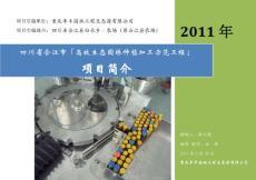 高效生态观光农业示范工程.pdf