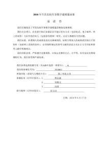 降落伞的安全性问题(一等奖).pdf