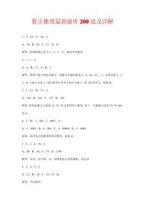 数字推理最新题库200道及详解