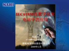 IEC61850在数字化变电站的应用