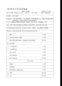 重庆医科大学儿科学教案