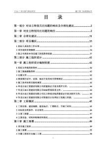 中山-广州天然气管道项目第二标段技术标