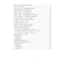 直升机资料(28篇)