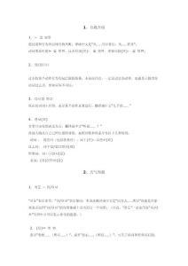 标韩第三册语法