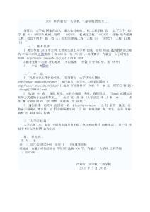 【精品】2011年内蒙古农业大学机电工程学院研究生调剂