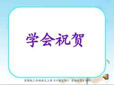 苏教版二年级语文上册《口语交际1:学会祝贺》课件(最新制作,含配套教案)