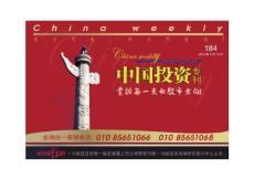 中國投資專刊第184期