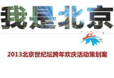 2013北京世纪坛跨年新年夜欢庆活动策划案