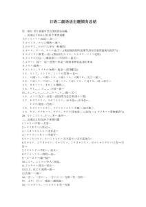 日语二级语法出题倾向总结