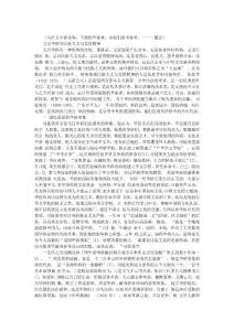 """""""传承华侨文化""""征文参考资料"""