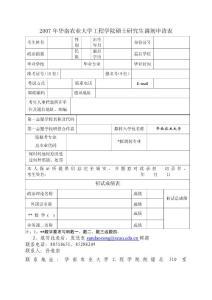 【精品】2007年华南农业大学工程学院硕士研究生调剂申请表