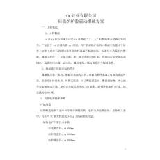 硅钡钙公司炉膛爆破方案.doc