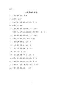 工程量清单表格