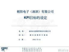 朝阳电子人力资源项目—朝阳KPI目标的设定