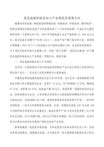 我县造纸和纸品加工产业现状及招商方向初  探2011.doc
