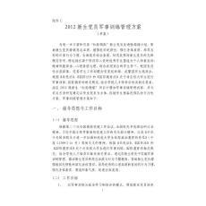 中国人民大学学生工作资料汇编