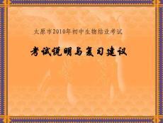 2010年结业考试.ppt