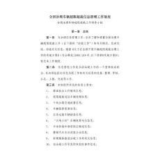 全国治理车辆超限超载信息管理工作制度【精品文档-doc】