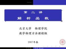 吴崇试老师的数学物理方法讲义2