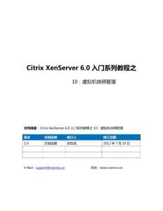 Citrix XenServer 6.0入门系列教程之10:虚拟机快照管理