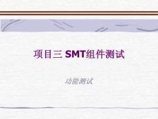 [经济学]项目三 SMT组件测试