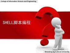 shell脚本教程详细讲解(很好)ppt课件