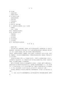 刺参养殖及药物使用技术手册