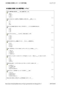 日本语能力测试(JPLT)官网1000道2级语法题目3