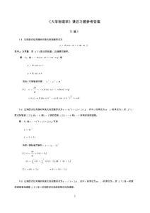 大学物理课后习题答案(上册)