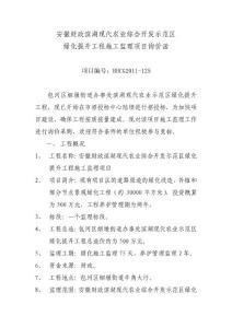 安徽财政滨湖现代农业综合开发示范区绿化提升工程施工监理项目询价函