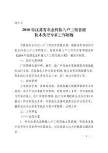 [精品]2010年江苏省农业科技入户工程省级