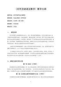 《对外汉语语法教学》教学大纲 - 渤海大学国际交流学院