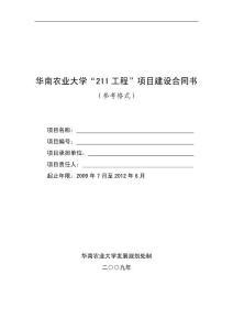 [精品]华南农业大学211工程项目建设合同书