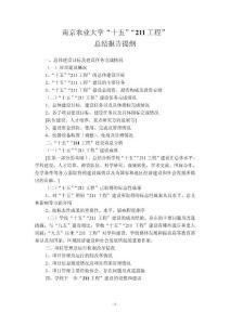 [精品]南京农业大学十五211工程