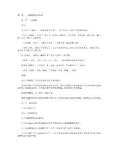 自考中国古代文学史(一)复习笔记