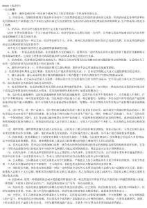 (精选)自考经济学00800考试重点及名词解释