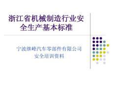 企业安全生产标准化标准.ppt