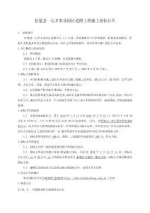 [精品]杜蒙县一心乡农业园区道路工程施工招标公告