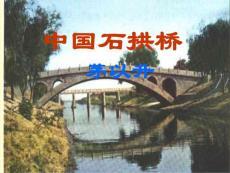 11.中国石拱桥.ppt